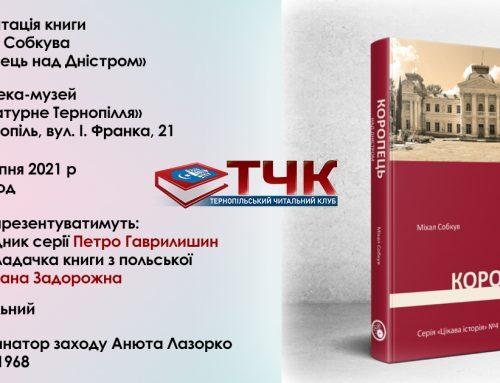 Запрошуємо на презентацію книги «Коропець над Дністром»
