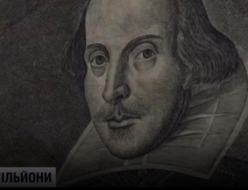 На аукціоні у Нью-Йорку продали рідкісне видання Шекспіра за 10 мільйонів доларів
