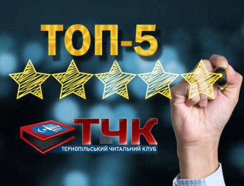 ТОП-5 книжок відомих тернополян. Тарас Мельник