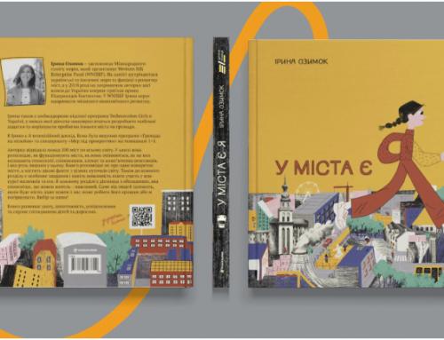 """Бути відповідальними мешканцями дітей навчить книга """"У міста є я!"""""""