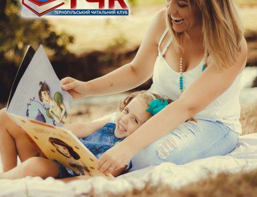 Книга – світ дитинства. Добірка книг до Міжнародного дня захисту дітей