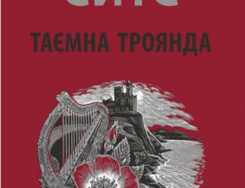 Художник з Тернополя проілюстрував книгу нобелівського лауреата