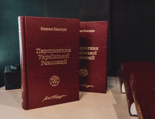 Презентували збірник статей Степана Бандери