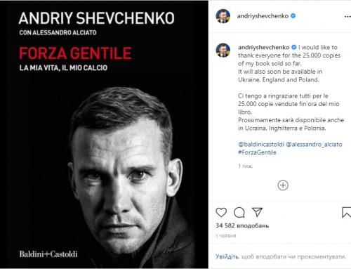 Головний тренер збірної України Андрій Шевченко анонсував вихід своєї книги в Україні