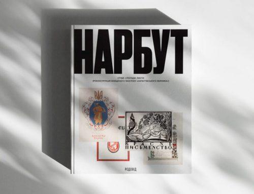 Кожен екземпляр книги «Нарбут» має унікальну обкладинку, згенеровану комп'ютерним алгоритмом