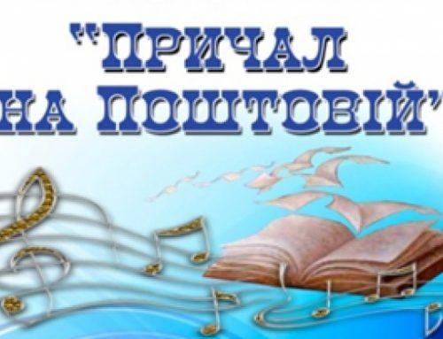 """Запрошують на конкурс-фестиваль """"Причал на Поштовій"""""""
