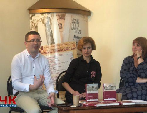 Представники Тернопільського читального клубу організували та провели в Тернополі презентацію книги Міхала Собкува «Коропець над Дністром»