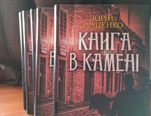 """Говоримо з Юрієм Даценко про новий роман """"Книга в камені"""", вампірів та шлях до видання. Відео"""