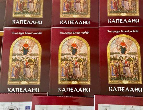 У Збаражі презентували книгу «Капелани»