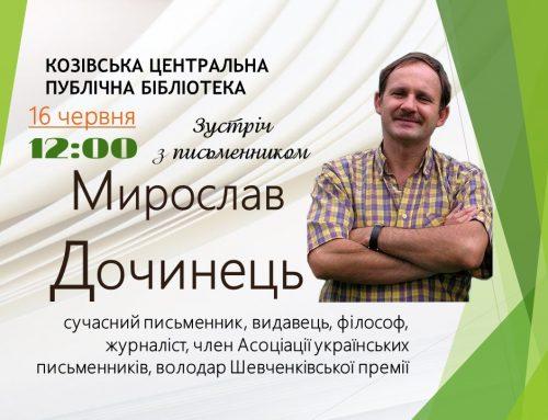Мешканців Тернопільщини запрошують на зустріч з відомим письменником