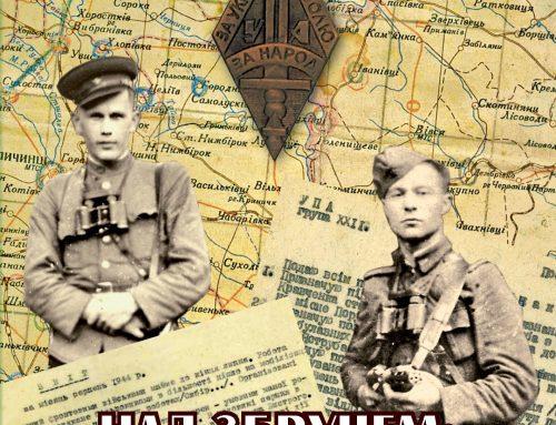 Про вояків УПА в новій книзі історика Сергія Волянюка