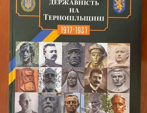 """Презентували книгу """"Боротьба за українську державність 1917-1921 на Тернопільщині: місця пам'яті"""""""
