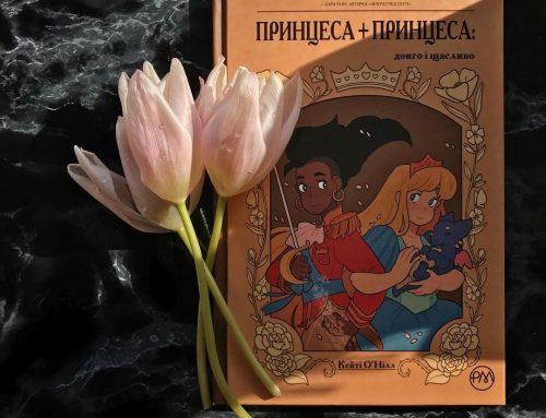 Книга про дружбу двох принцес. Читати неможливо заборонити