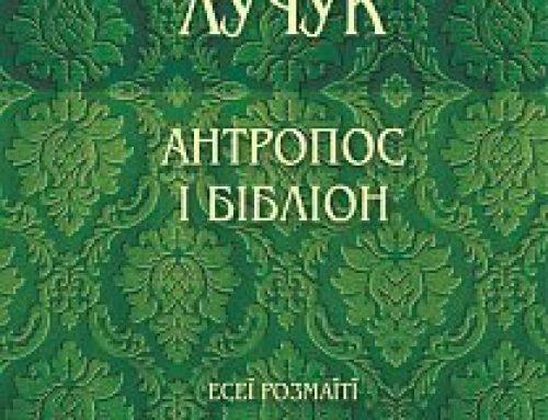 Книгу тернопільського видавництва номіновано на Національну премію імені Т. Г. Шевченка 2021 року