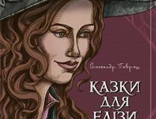 """У Тернополі вийшла книга """"Казки для Елізи"""""""