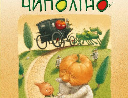 """Унікальне нове українське видання книги """"Пригоди Чиполіно"""""""