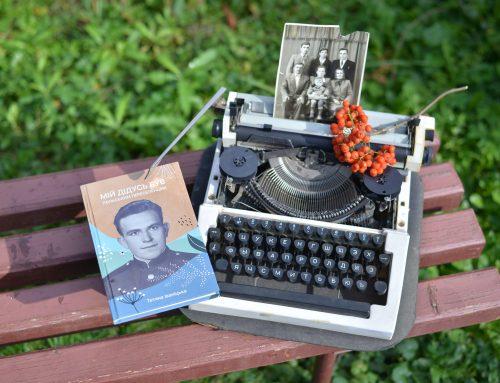 Книга про переселенців з Польщі: любов і біль у кожному слові
