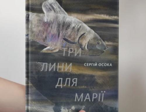 """Презентуватимуть онлайн збірку новел Сергія Осоки """"Три лини для Марії"""""""