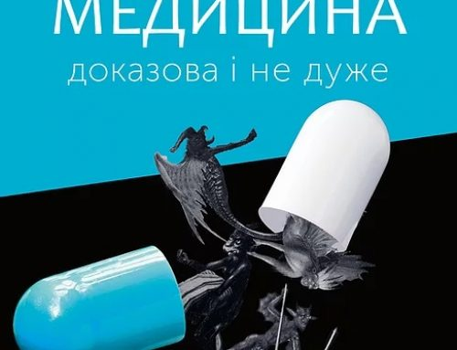 Автор відомого блогу MED GOblin написав книгу-путівник медичними нетрями