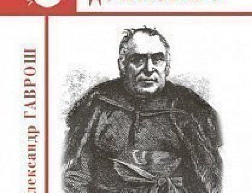 У Тернополі видали книгу «Загадковий Духнович»