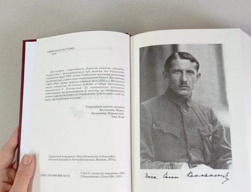 В Івано-Франківську видали документальну книгу про почесного громадянина Тернополя
