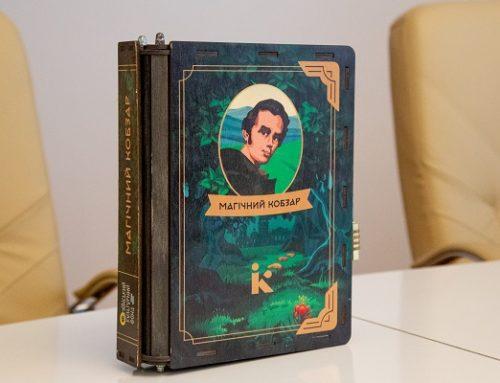 У Тернополі презентували інтерактивну книгу «МАГІЧНИЙ КОБЗАР»