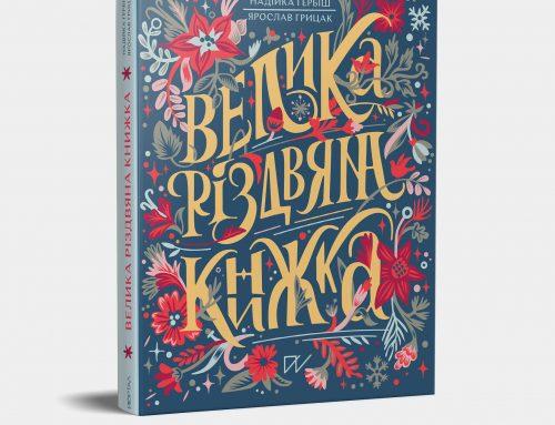 """""""Велика різдвяна книжка"""" Надійки Гербіш"""