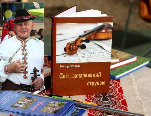 Вийшла друком нова книга Віктора Шостака «Світ, зачарований струною»