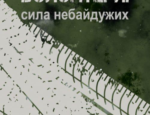 Книга про волонтерів вийшла в тернопільському видавництві на замовлення Українського інституту національної пам'яті