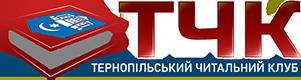 Тернопільский Читальний Клуб Logo